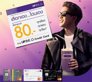 UP2ME ตั๋วหนังเม้จอร์ 80 บาท