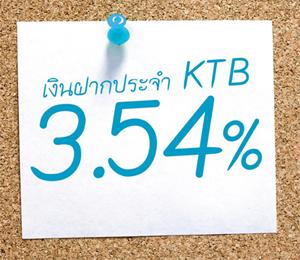 ฝากประจำกรุงไทย ดอกเบี้ยสูง