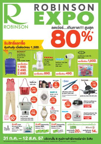 โปรโมชั่น Robinson Expo ลดสูงสุด 80%