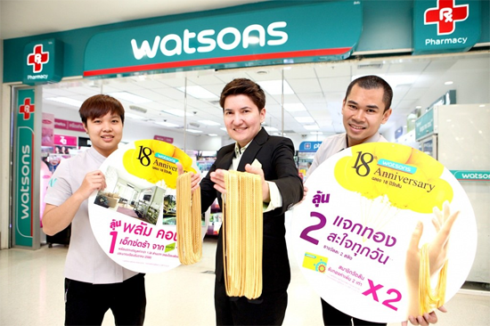 Watsons-18th-Anniversary-promotion
