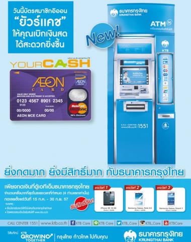 กดเงินอิออน ตู้เอทีเอ็มกรุงไทย