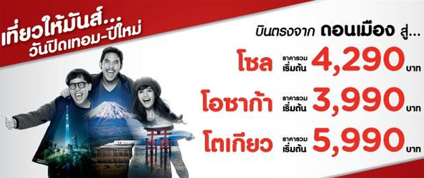 Thai AirAsia X บินตรงญี่ปุ่น