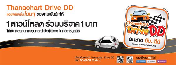 ธนชาต แอพ Drive DD