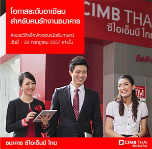 สมัครงานธนาคาร, CIMB Thai รับสมัครงาน