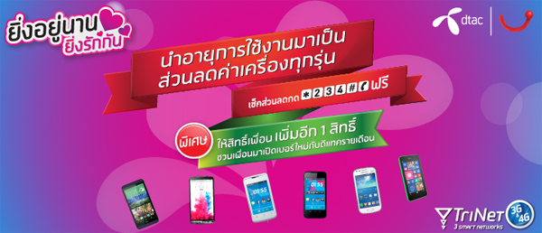 dtac-period-of-staying-redeem-discount