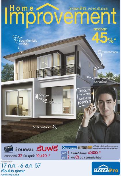 homepro สินค้าตกแต่งบ้าน ลดราคา