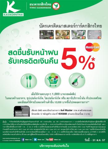 โปรโมชั่นบัตรเครดิต KBANK Master Card