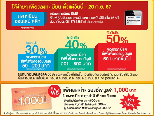 ktc-proud-cashback-promotion