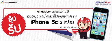 paysabuy-thailandpost