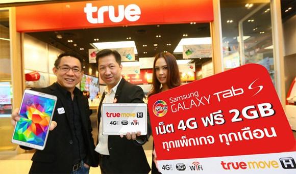 ราคา Tab S, Galaxy Tab S 10.5