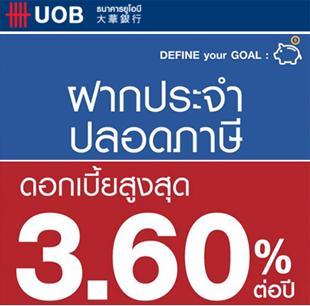 เงินฝากประจํา ปลอดภาษี UOB