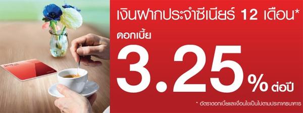 CIMB Thai เงินฝากประจำซีเนียร์ 12 เดือน