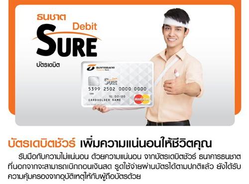 บัตรชัวร์ ธนชาต
