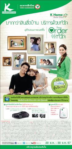 KBANK-Home-Loan-Click-Like-Benz-CLA-180