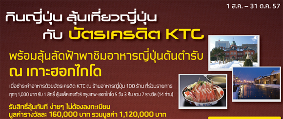 KTC Japanese Cuisine