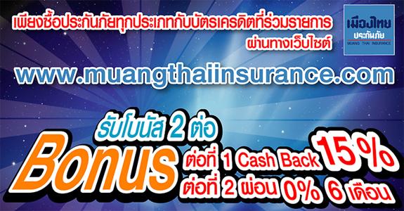 เมืองไทยประกันภัย ชั้น 1, 2, 3+ ผ่อน 0%
