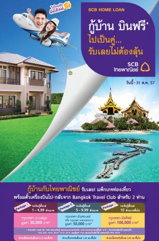 สินเชื่อบ้าน ธนาคารไทยพาณิชย์