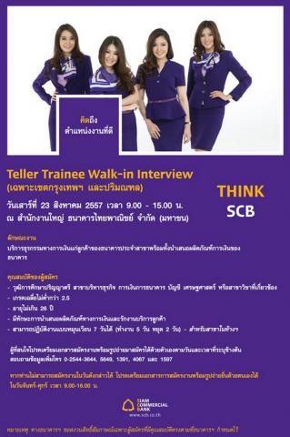 งานไทยพาณิชย์