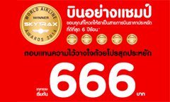 airasia-666-thb-ticket