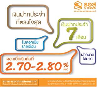 เงินฝากประจำ 7 เดือน ธ.อาคารสงเคราะห์ 2.7%
