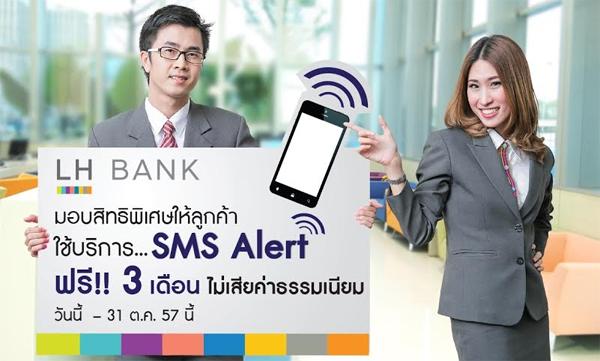 บริการ SMS Alert LH Bank