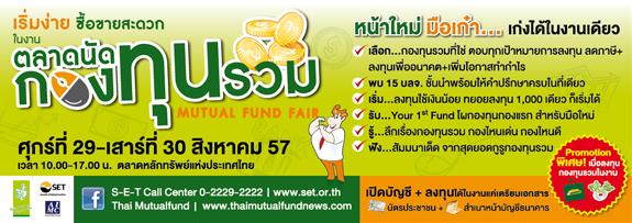 thai-mutual-fund-fair-2014
