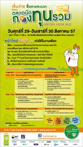 thai-mutual-fund-fair