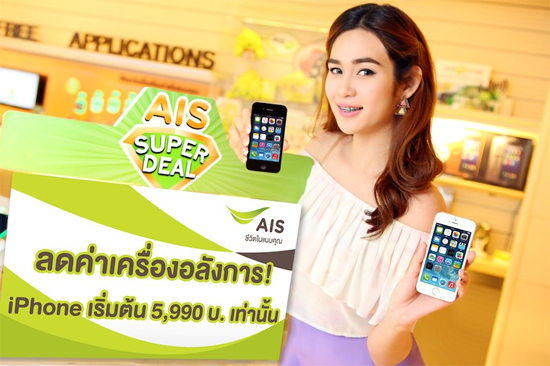 AIS Super Deal