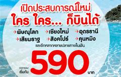 airasia-590-thb-promotion