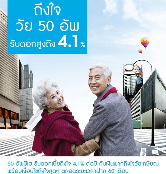 กรุงไทย 4.1%, เงินฝากถึงใจวัยเกษียณ