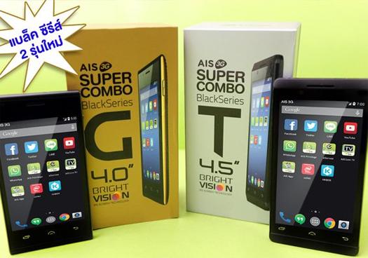 มือถือ AIS 3G Super Comb