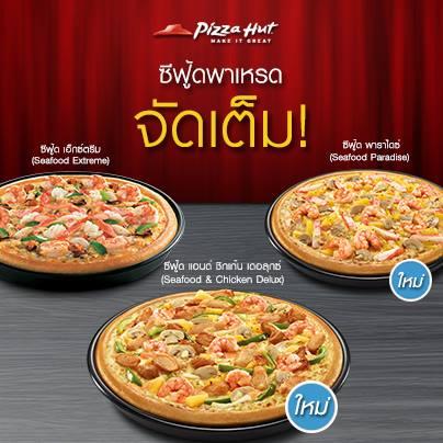 pizza hut ซีฟู้ดส์