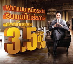 thanachart-Tax-Free-24-Monthly-Deposit