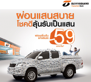 thanachart-cash-your-car-financing
