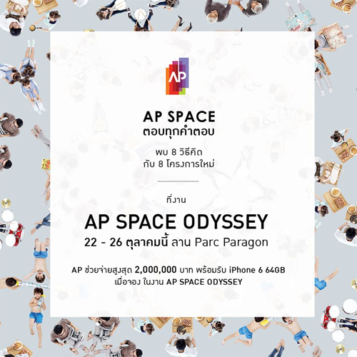 AP-Space-Odyssey-promotion
