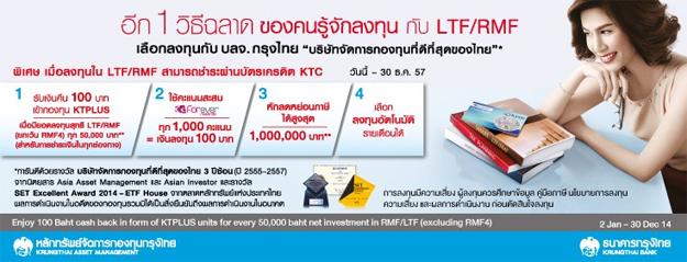 KTAM LTF RMF 2557
