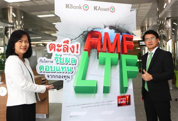 KBANK LTF RMF 2014