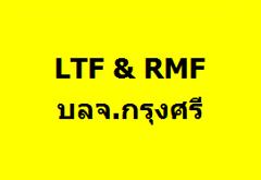 krungsri-ltf-rmf-2014