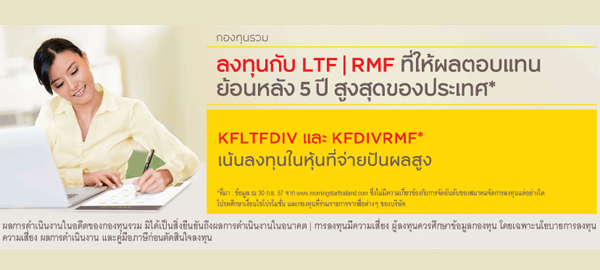 กองทุน LTF RMF กรุงศรี