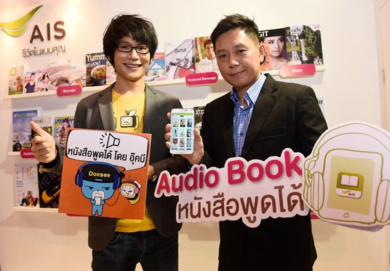 AIS Audio Book