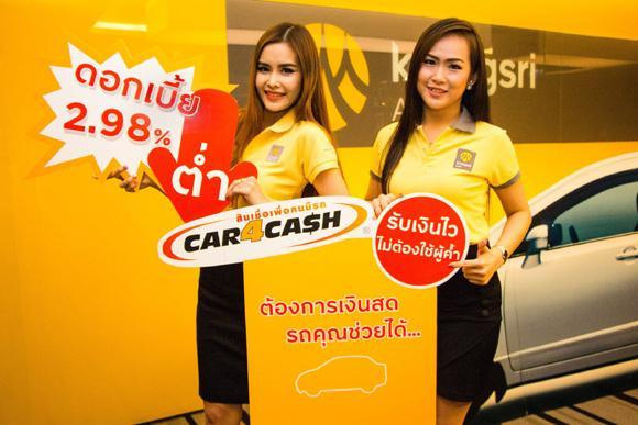 Car-for-Cash-2.98-Krungsri-Auto
