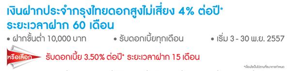 กรุงไทย ดอกเบี้ย 4%