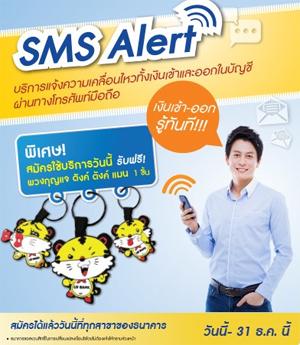 LH-Bank-SMS-Alert-2