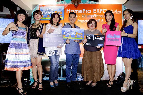 งาน HomePro Expo 2014