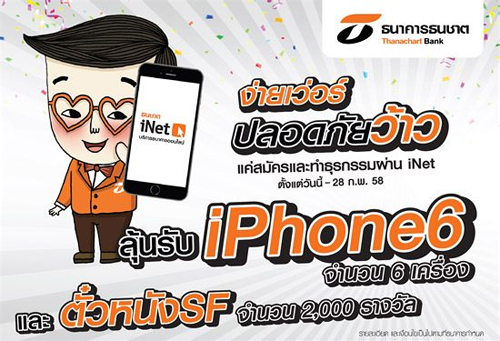ธนชาต iPhone 6