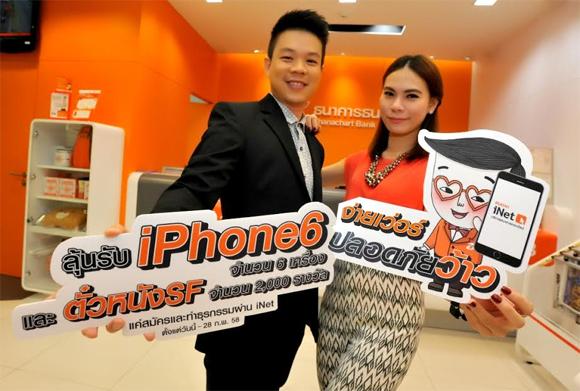 ธนชาต แจก iPhone 6