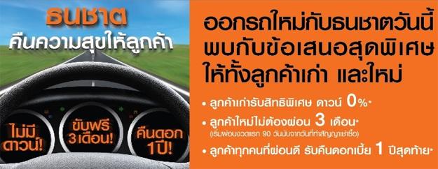 สินเชื่อรถใหม่ ธนชาต