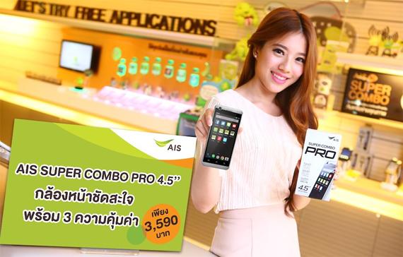 AIS Pro 4.5 โทรฟรี 3500 บาท