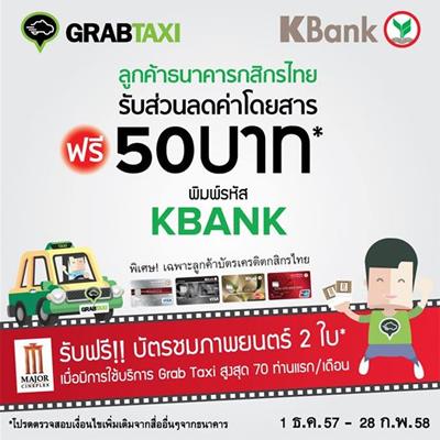 GrabTaxi kbank