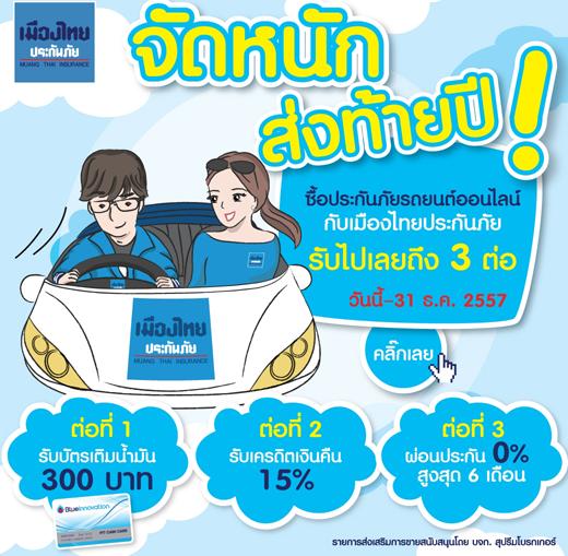 MTI-Car-insurance-promotion